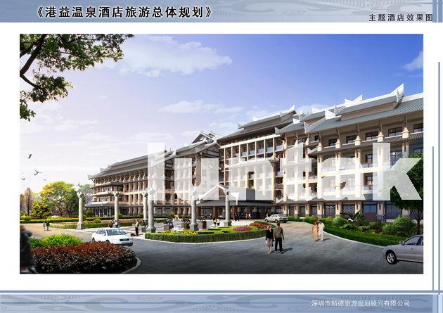 城市旅游规划——霸州经济技术开发区港益温泉酒店旅游总体规划