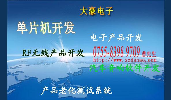 深圳单片机开发,专职单片机开发,mcu方案设计