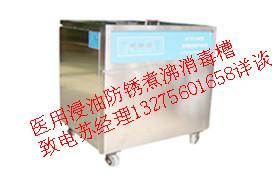 医用防锈消毒煮沸槽(供应室69L)