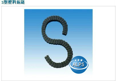 供应S型塑料拖链广州现货