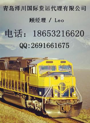 杭州温州义乌金华潍坊上海慈溪到丘库尔塞国际铁路运输