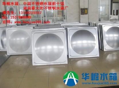 饮用水不锈钢水箱在湖南湘潭【性价比高】首选华崛水箱