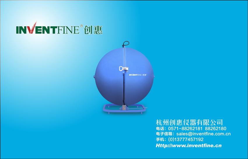 创惠仪器—测光积分球(直径:0.1~3.0m)/LED测试仪
