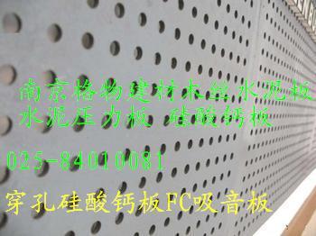 硅酸钙板 水泥压力板 水泥木丝板 穿孔硅酸钙板