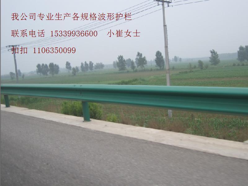 波形护栏生产厂家15339936600