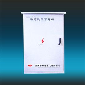 路灯稳压节能控制柜