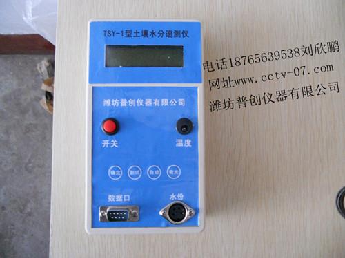 土壤水分检测仪、土壤水分测试仪、土壤水分分析仪、土壤水分快速检测
