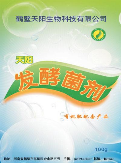 畜禽粪便专用发酵