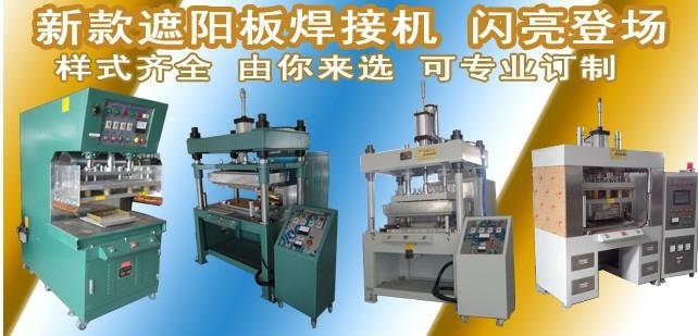 重庆骏赛供应遮阳板焊接机设备