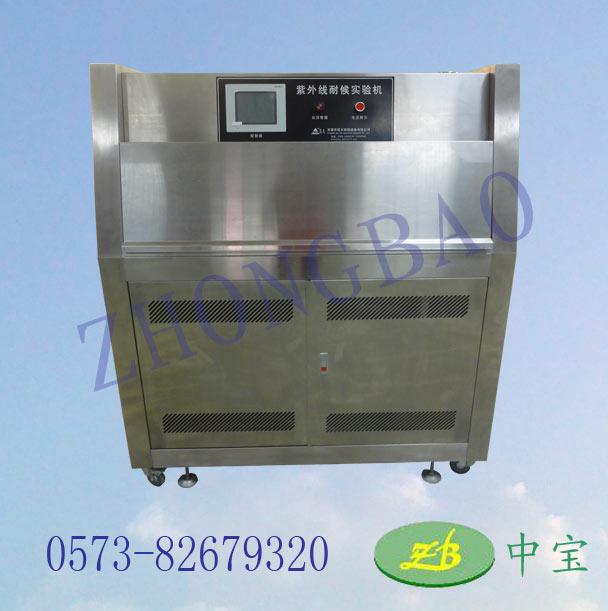 紫外线老化试验箱ZB-ZY-1000 ,老化试验箱厂家直销