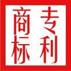 沈阳市中宇天信知识产权代理有限公司的形象照片