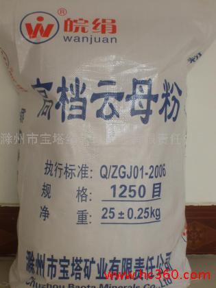 中国制造绢云母粉