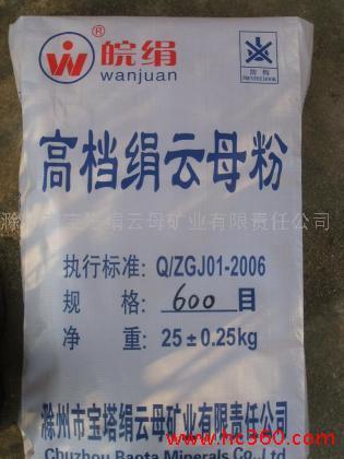滁州市宝塔绢云母矿业有限责任公司的形象照片