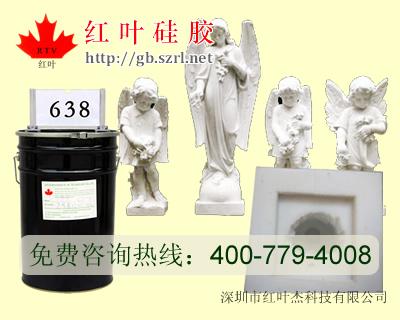 石膏工艺品硅胶 硅橡胶 矽利康