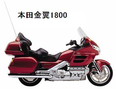 新款城市街车本田金翼1800摩托车