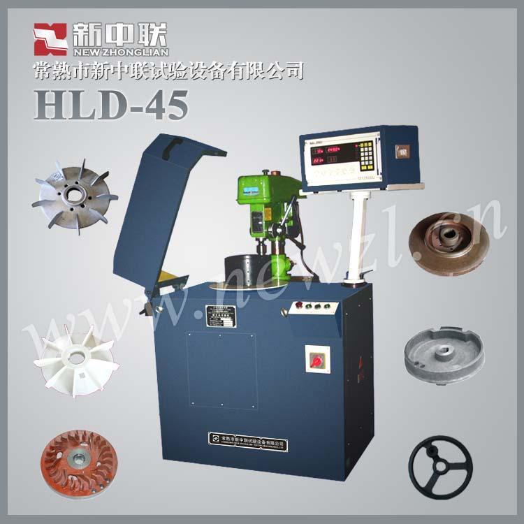 常熟新中联立式动平衡机HLD-45