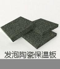 南京高略优质多孔发泡陶瓷保温板可包工包料有施工资质