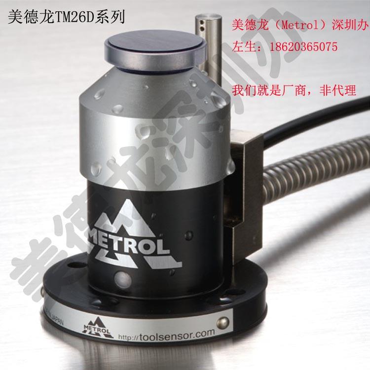 美德龙(美得龙Metrol)CNC数控雕铣机自动对刀仪 TM26