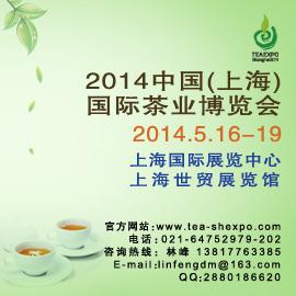 2014中国(上海)国际茶业博览会(秋季展)
