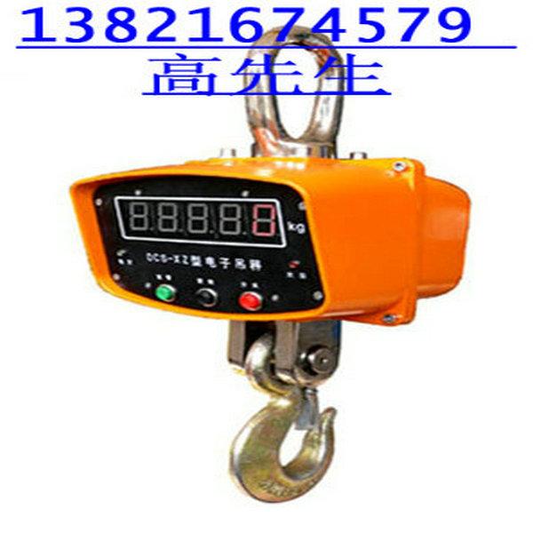 新疆OCS-10吨直视电子吊秤/10T电子吊称