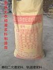 高强无收缩灌浆料厂家(高强耐磨料)西安制造