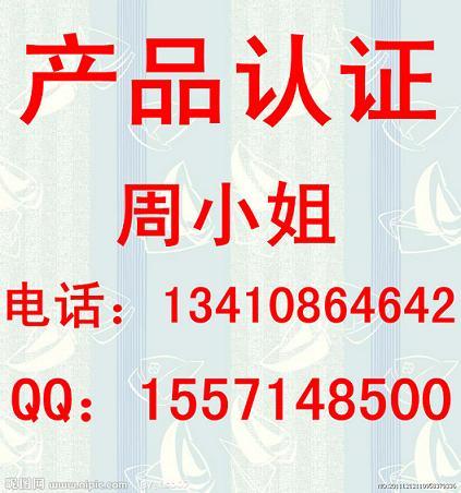 深圳哪里可以测蓝牙模块CE认证 蓝牙音响CE认证 深圳CE认证