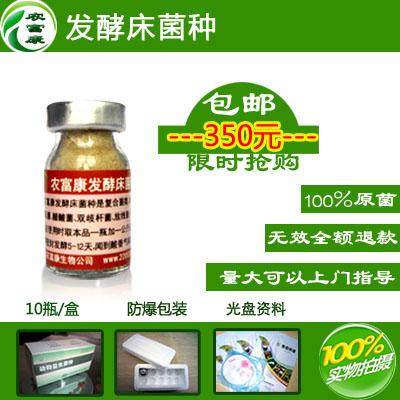 发酵床养鸭技术优点和好处 发酵床养鸭菌种哪里买?