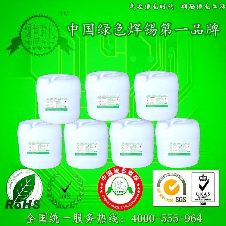洗板水|超声波专用洗板水|环保洗板水