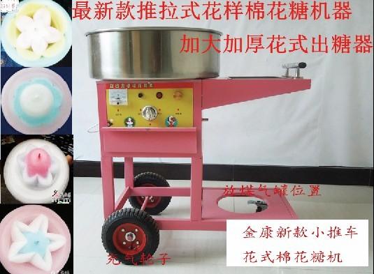 小推车花式棉花糖机器