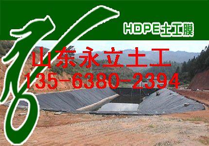 土工膜厂家供应|华东垃圾隔离防渗膜|污水池防渗