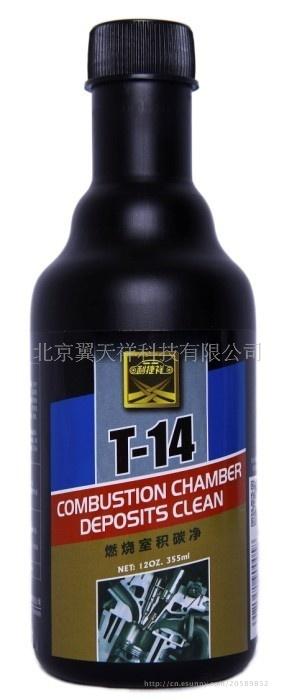 汽车保养、燃烧室积碳净T-14 黑瓶