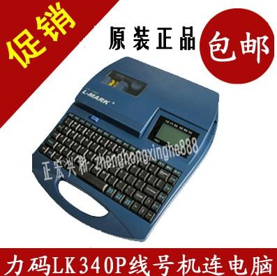 力码线号机LK340P全新升级连电脑速度快
