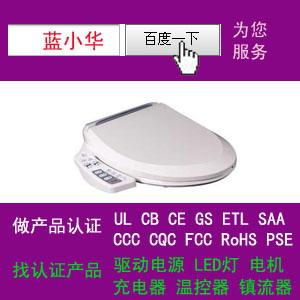 电子座便器做过北美UL欧洲CE国内CQC认证证书