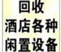 北京设备回收,北京物资回收,北京废铁回收,北京收购二手设备