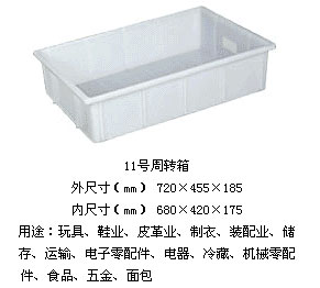 塑料周转箱 物流箱 胶筐