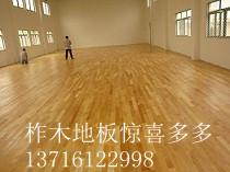 单层龙骨结构篮球实木地板厂家价格