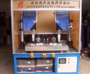 汽长翔车车牌挂架焊接机,长翔品牌汽车车牌架超声波焊接机