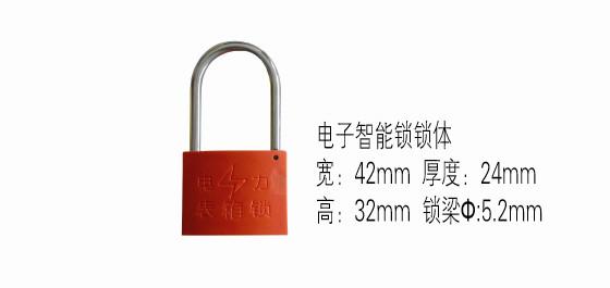 电子智能表箱锁