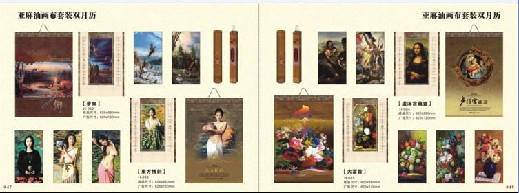 广州台历挂历印刷 定做挂历台历挂历台历厂家