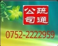惠州管道疏通-惠城清理化粪池安全保障