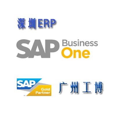 深圳零售连锁加盟店ERP管理软件-SAP广东总代理广州工博提供