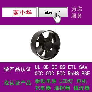 换气扇厂家做过UL|CCC|CE|CB认证证书