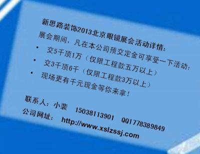 北京眼镜展柜展会,诚邀你的加盟