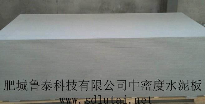 中密度纤维水泥板第一厂家肥城鲁泰