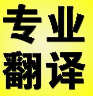 西班牙语翻译公司,上海西班牙文翻译公司,西班牙语同声传译,本地化