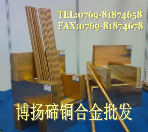 耐腐蚀C14500碲铜棒,高导热碲铜板材,进口碲铜密度