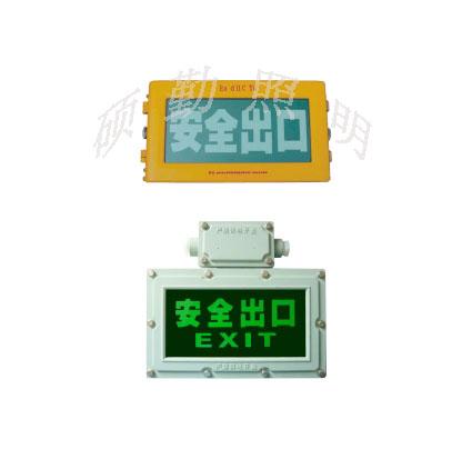 BXE8400防爆标志灯 BXE8400