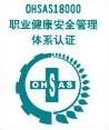 深圳东莞惠州OHSAS18001认证咨询培训公司