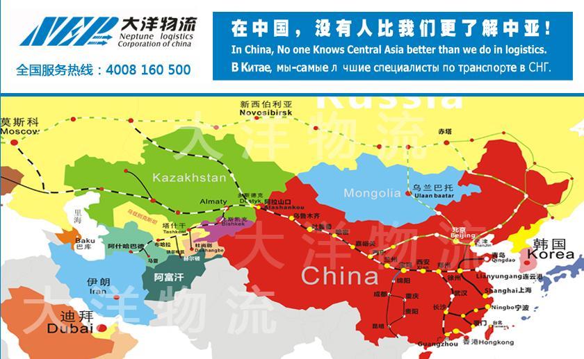 铁路运输至中亚五国,俄罗斯,蒙古