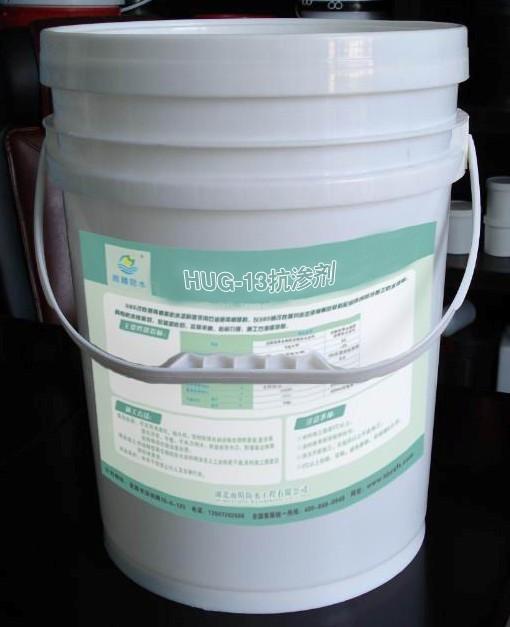 雨晴HUG-13渗透结晶型防水抗渗剂的批发价格-代理商价格-零售